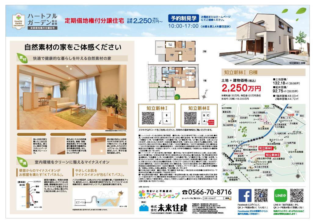 ハートフルガーデン知立新林、定期借地権付分譲住宅、2250万円、