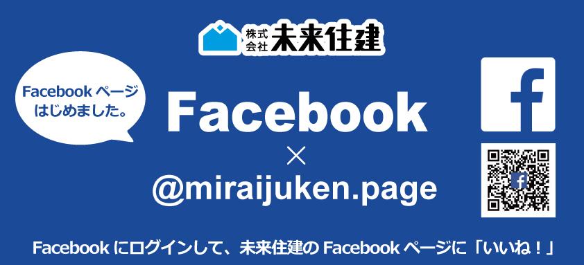 facebook、はじめました