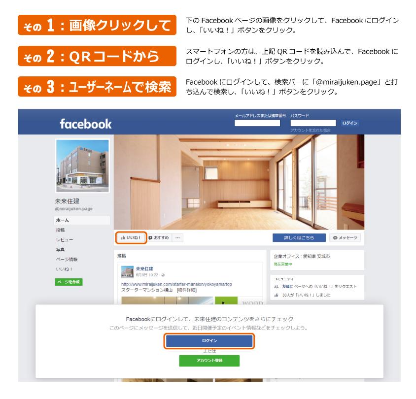 facebook、ページ、ログイン、閲覧、いいね