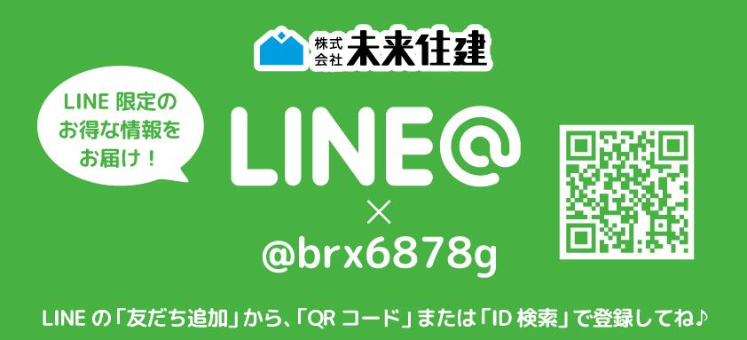 未来住建、LINE、ID検索、QRコード、友だち追加